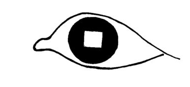 all seeing eye, the second one, this one sees in negative